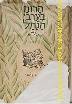 Wind in the Willows (Hebrew Version): Grahame, Kenneth