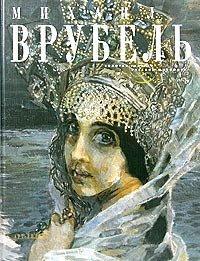 Michail Vrubel/ Michail Wrubel (in Russischer Sprache / Russisch / Russian / ...