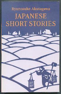 Japanese short stories.: Akutagawa, Ryunosuke: