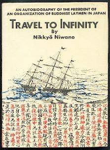 Travel to infinity.: Niwano, Nikkyo:
