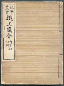 Shokumon-zue.: Tokikata, Matsuoka: