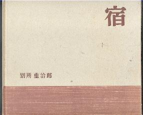 "Japanese inns, pictorial"".: Bessho, Jujiro:"