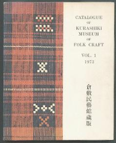 Catalogue of the Kurashiki Museum of Folk Craft.