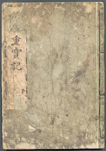 Kamisuki Choho-ki - Bequemstes Handbuch zur Papierherstellung.: Iibei, Kunihigashi:
