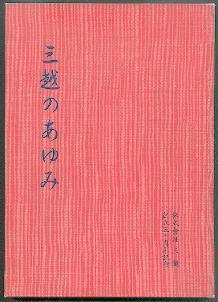"""Mitshukoshi no Ayumi. """"Geschichte (des Kaufhauses) Mitsukoshi."""