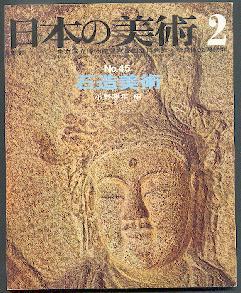 Ishi dzukui [Steinskulpturen].: Katsutoshi, Ono: