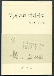 A modern history of korean philosophy.: Min-Hong, Choi: