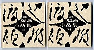 Posthumous works. Katazome hanga.: Watanabe, Sadao: