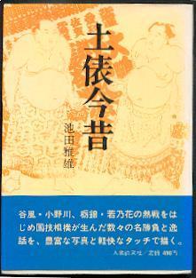 Dohyo Konjaku. Meishobu Monogatari (Geschichten aus dem Sumo-Ring).: Ikeda, Masao: