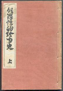 Meiji Seiteki Chinbun-chi (Merkwürdige Geschichte der Sexualverbrechen in der Meiji-Aera).