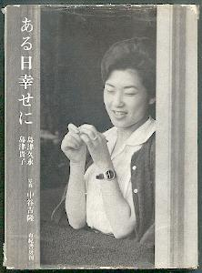 """Aruhi Shiwaseni. """"Unsere glücklichen Tage"""".: Shimazu, Takako und Hisanaga zus. mit ..."""