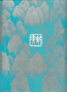 Higashiyama Kaii (1908-1999).: Kuwabara, Sumio und Kankokai Zauho: