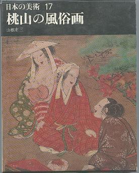 Momoyama no Fuzokuga [Momoyama Genre-Malerei].: Yamane, Yuzo: