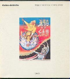 Ombre elettriche. Saggi e ricerche sul cinema cinese.