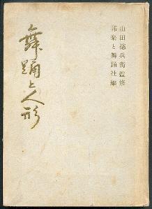 """Buyo to Ningyo. """"Buyo-Tanz und Puppen"""".: Mayumi, Yoshio (Hrsg.):"""