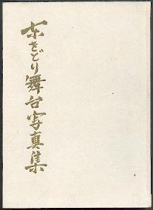 "Azuma Odori Butai Shashin-shu. ""Album des Azuma-Odori Tanzfestivals""."