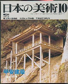 Heian Kenchiku. [Architektur der Heian-Zeit (781-1185)].