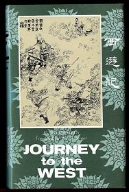 Journey to the west.: Wu Cheng`en:
