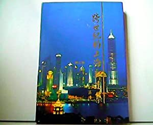 New and Trans-Century Architecture in Shanghai Volume: Han Zheng (Preface):