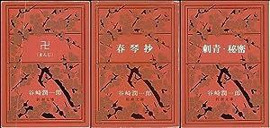 Manji. Shunkinshô. Shisei; Himitsu (3 Bände).: Tanizaki Jun'ichiro:
