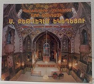 A Pictorial Guidebook to St. Bethlehem Church: Arakelian, Hamazasb (Hacob).