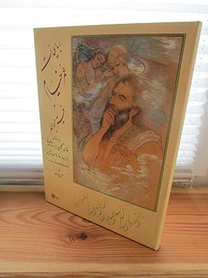 The Rubaiyat of Omar Khayyam and Fitzgerald.: Mirazei, Massoud (Ed.)