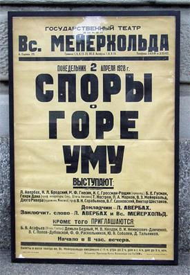 Plakat - Gosudarstwennyj Teatr imeni Wsewolod Mejercholda. «Spory o gore umu» (...
