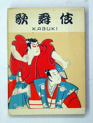 Kabuki.: Hamamura, Yonezo u.