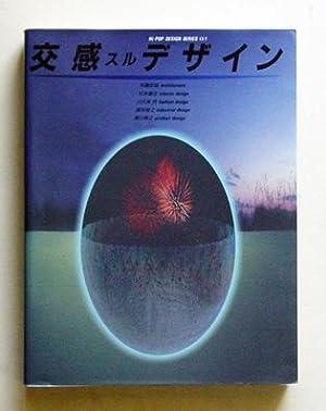 Hi-Pop design series alpha-1: 5 sensors of: Ando, Tadao, Takashi