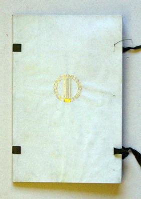Die Nordsee. 1825/1826. Gedruckt als Drittes Buch der Ernst Ludwig Presse, Darmstadt von F.W. ...