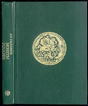 Monety Rossii 1700-1917 = Russian coins 1700-1917.: Uzdenikov V. V.