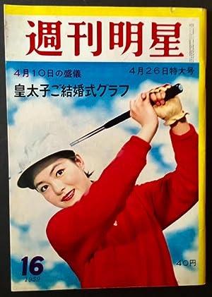 The Shukan-Myojo (Japanese Pictorial Magazine)