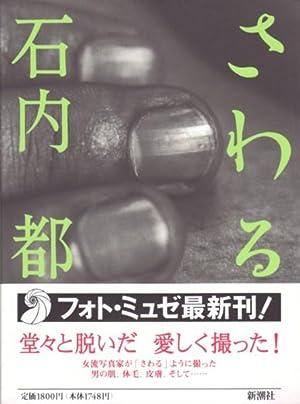 SAWARU: CHROMOSOME XY - MIYAKO ISHIUCHI: ISHIUCHI, MIYAKO). Ishiuchi,