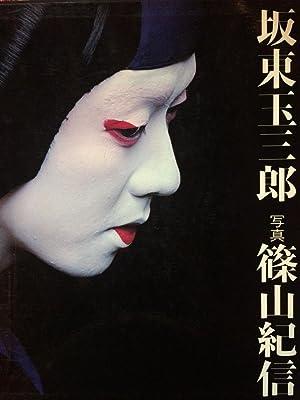 KISHIN SHINOYAMA: BANDO TOMASABURO - SIGNED PRESENTATION: SHINOYAMA, KISHIN). Shinoyama,