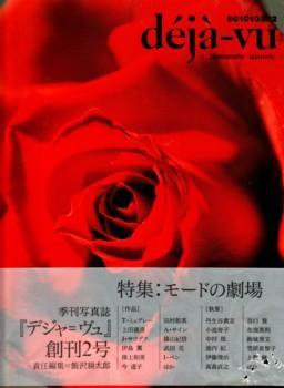 DEJA-VU - A PHOTOGRAPHY QUARTERLY: 901010 NO. 2 - LE THEATRE DE LA MODE: DEJA-VU). Iizawa, Kohtaro,...