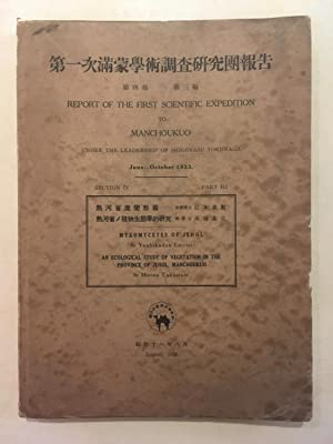 Report of the first scientific expedition to Manchoukuo under the leadership of Shigeyasu Tokunag...