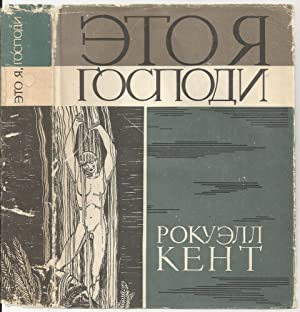 It's Me O Lord: The Autobiography of Rockwell Kent (In Russian): Kent, Rockwell