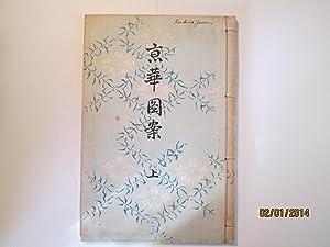 Nishiki Kata Designs of Brocade: Hosotsuji Masao