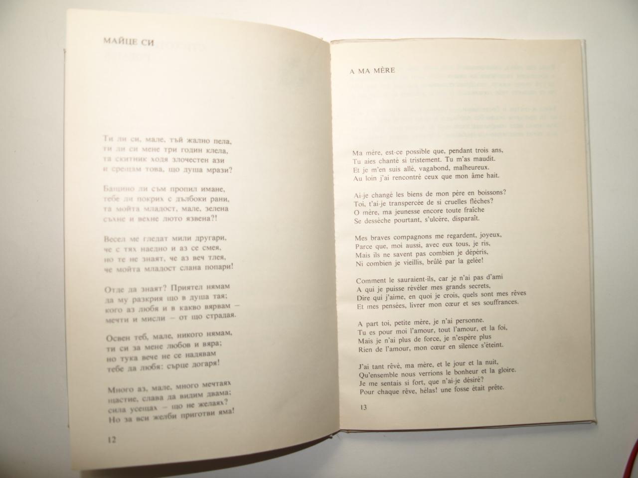 Poèmes By Botev Christo Sofia Presse Librairie Marc Et Cathy Aubry