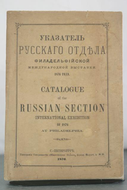 Ukazatel Russkago otdiela Filadelfiiskoi mezhdunarodnoi vystavki 1876 goda = Catalogue of the ...