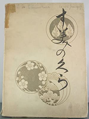 Objets d'Art et Peintures du Japon et de la Chine provenant de al Collection Suminokura de ...