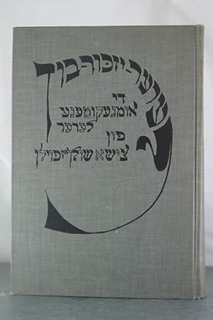 Lerer-Jiskor-Buk / Teacher Memorial Book: Kazdan, Ch. (editor)