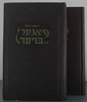 Piyonern un Boyer: Memuarn [Yiddish Edition, Two Volumes]: Mill, John