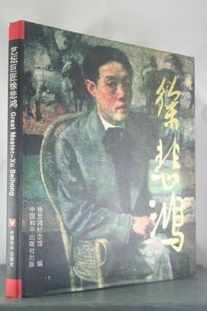 Yi tan ju jiang Xu Beihong (Mandarin Chinese Edition)