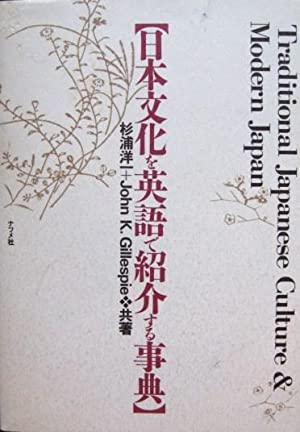 Traditional Japanese Culture and Modern Japan: Gillespie, John K.