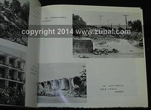 Zhong Guo Ba Da Di Zhen Zhen Hai She Ying Tu Ji = the Photo Album of Eight Strong Earthquake ...