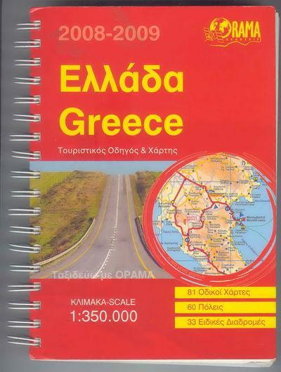 Greece Atlas I I I I I I 2008 2009 Scale 1 350 000 By