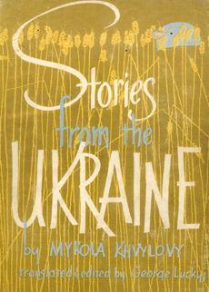 STORIES FROM THE UKRAINE: KHVYLOVY MYKOLA