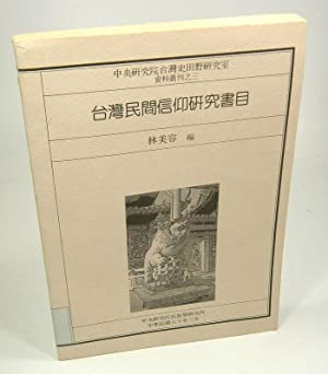 A Bibliography of Taiwanese Folk Belief. (Taiwan History Field Research Office. Resource & Inform...