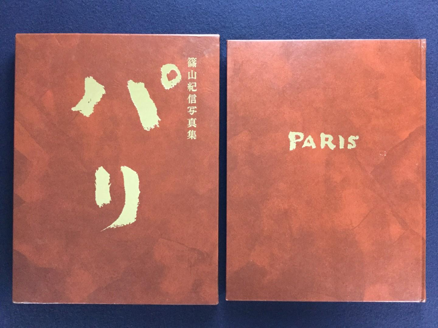KISHIN_SHINOYAMA_Paris_1977_Signed_Japanese_Photobook_KISHIN_SHINOYAMA_Assez_bon_Couverture_rigide